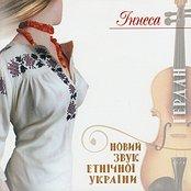 Herdan. The new sound of ethnic Ukraine
