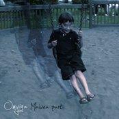 Maiwea Park EP