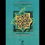 Collection of Iranian Music 17 - Tasnifs 1920 - 1940