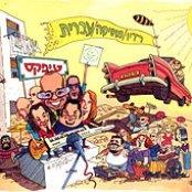 Radio  Musica  Ivrit (Radio  Hebrew  Music)