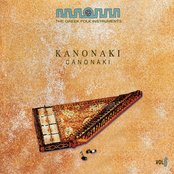 The Greek Folk Instruments: Canonaki