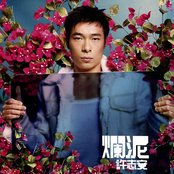 Zheng Dong 10 X 10 Wo Zhi Ai Chang Pian - Xu Zhi An (Lan Ni)