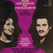 Роза Джелакаева И Петр Деметр