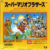 Game Sound Museum ~Famicom Edition~ ND Super Mario Bros. 3