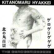 KITANOMARU HYAKKEI