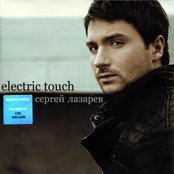 Elctric Touch