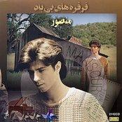 Ferferehaye Bee baad - Persian Music