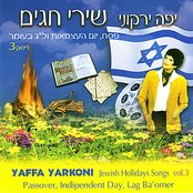 Jewish Holiday Songs Vol. 3 - Passover, Independence Day, Lag Ba'Omer