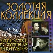 Знаменитые Песни Из Знаменитых Кинофильмов