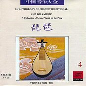 Anthology Of Chinese Traditional and Folk Music: Pipa Vol. 4 (Zhong Guo Yin Yue Da Quan: Pipa Si)