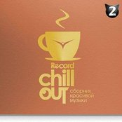 Record Chill Out 2