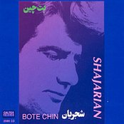 Bote Chin, Shajarian 1 - Persian Music