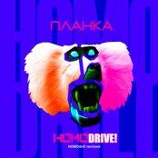 HOMOdrive! (HOMOdrill remixed)