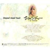 Shenmue Chapter 1 ~ Yokosuka OST