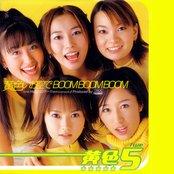黄色いお空でboom Boom Boom