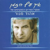 Eich Af Ha'zman - Ehud Manor's songs