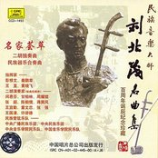 Master of Traditional Chinese Music: Collection of Liu Beimaos Famous Pieces