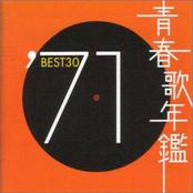 青春歌年鑑 BEST30 ('71) [Disc 2]