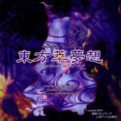 Touhou Suimusou ~ Immaterial and Missing Power