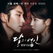 달의 연인 - 보보경심 려 OST Part 1