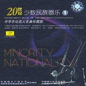 Treasure Edition: Instrumental Music of Minority Nationalities Vol. 1