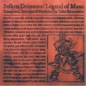 Seiken Densetsu / Legend of Mana Original Soundtrack (disc 2)