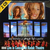 Leila Forouhar Live In Concert - Persian Music