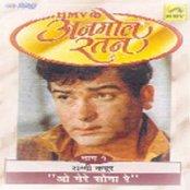 "Anmol Ratan -Shammi Kapoor Duets- ""O Mere Sona Re"""