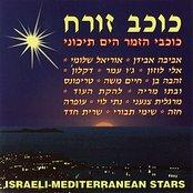Israeli - Mediterranean Stars