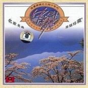 Romantic Chinese Hits of the 1930s and 1940s (Zhong Guo Lao Ge Lang Man Yuan Tou Zhi San Si Shi Nian Dai)