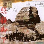 Samurai Champloo Music Record - playlist
