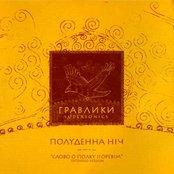 Poludenna nich 2007 (2 cd)