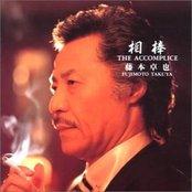 藤本卓也 (Fujimoto Takuya) -1996- 相棒