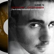 Ανυπόγραφα...Υπογεγραμμένα [The B-Sides:Unfinished and Unreleased-Disc Two]