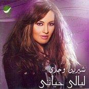 Layali Hayati
