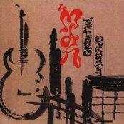The Twang Dynasty