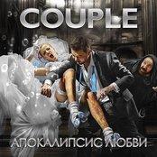 Couple - Апокалипсис Любви (2010)