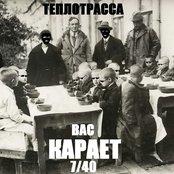 VA - ТеплотраССа Рекордз