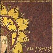 Christian Themes in Ukrainian Folk Songs