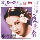Pathe 100: The Series 5 Lee Xiang Lan : Ye Lai Xiang