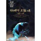 Gackt Live Tour 2003 Jogen no Tsuki ~Saishusho~