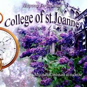 College of St. Joanne