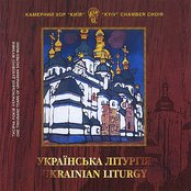 Ukrainian Liturgy (The Mass)