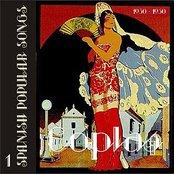 Coplas (Spanish Popular Songs) Vol. 1, 1930 - 1950