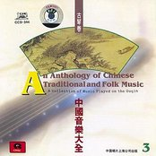 Chinese Traditional and Folk Music: Guqin Vol. 3