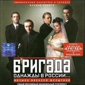 Бригада. Однажды В России...