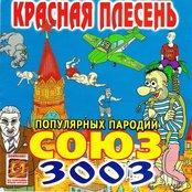 Союз Популярных Пародий 3003