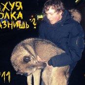 нахуя волка дразнишь (2011) EP