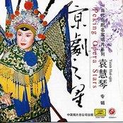 Peking Opera Star: Yuan Huiqin