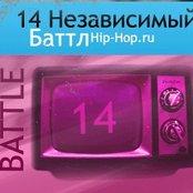 Четырнадцатый независимый баттл hip-hop.ru